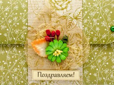 Подарочный конверт ручной работы